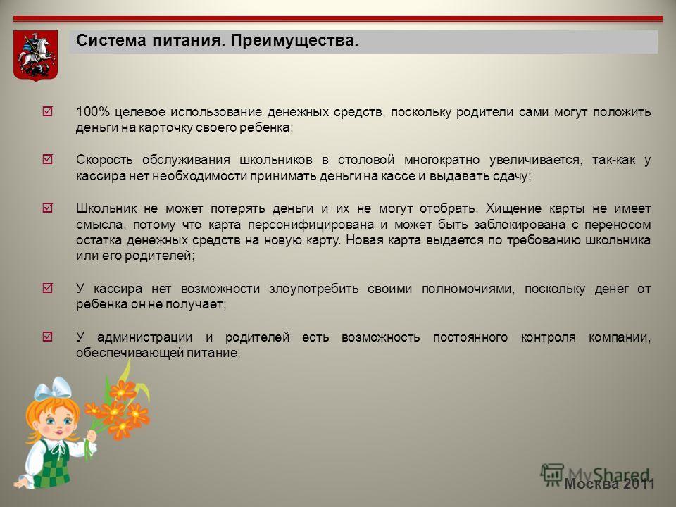 Москва 2011 Система питания. Преимущества. 100% целевое использование денежных средств, поскольку родители сами могут положить деньги на карточку своего ребенка; Скорость обслуживания школьников в столовой многократно увеличивается, так-как у кассира