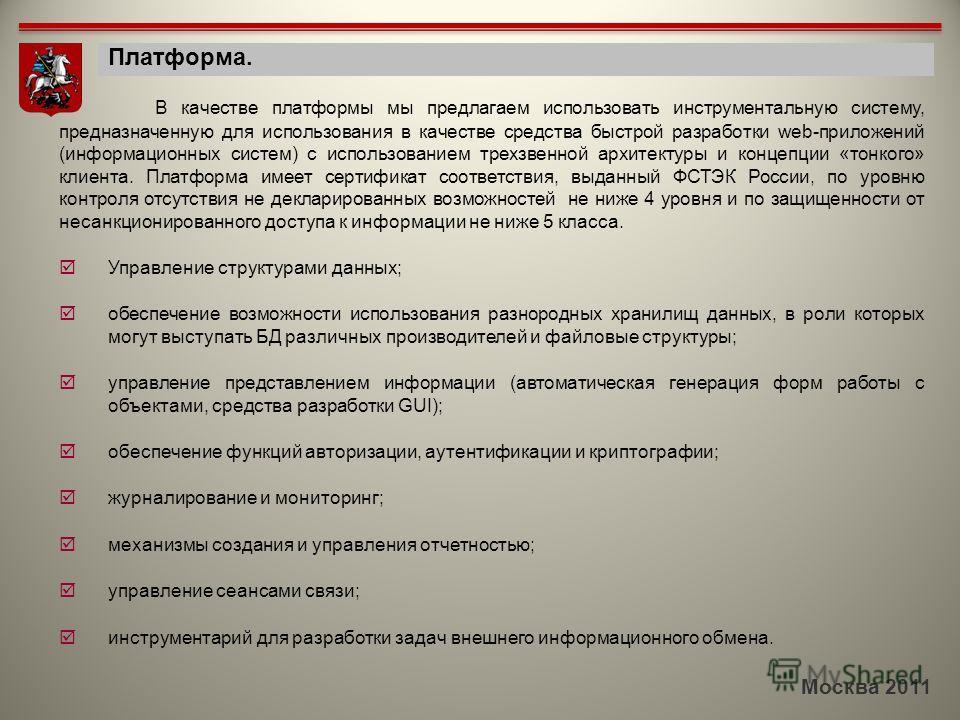 Москва 2011 Платформа. В качестве платформы мы предлагаем использовать инструментальную систему, предназначенную для использования в качестве средства быстрой разработки web-приложений (информационных систем) с использованием трехзвенной архитектуры