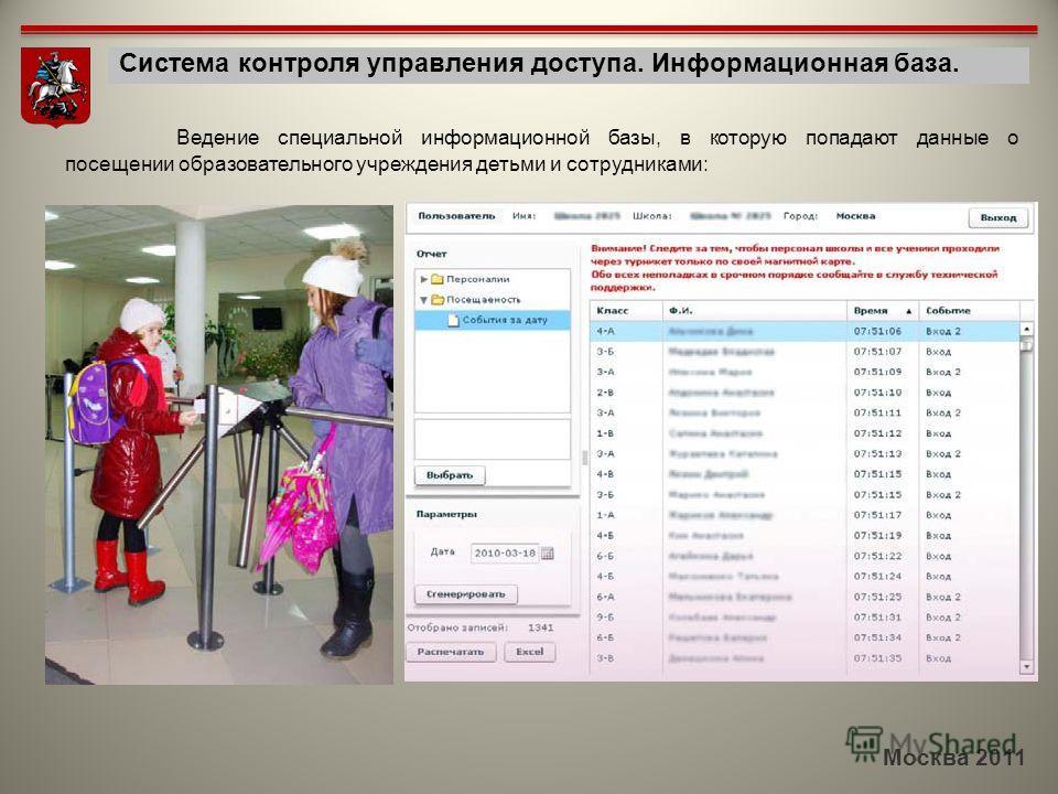 Москва 2011 Система контроля управления доступа. Информационная база. Ведение специальной информационной базы, в которую попадают данные о посещении образовательного учреждения детьми и сотрудниками: