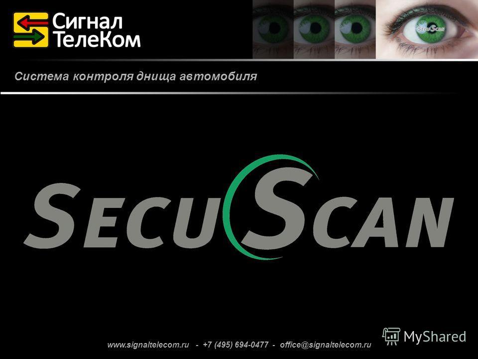 Система контроля днища автомобиля www.signaltelecom.ru - +7 (495) 694-0477 - office@signaltelecom.ru