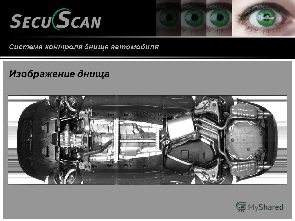 Система контроля днища автомобиля Изображение днища