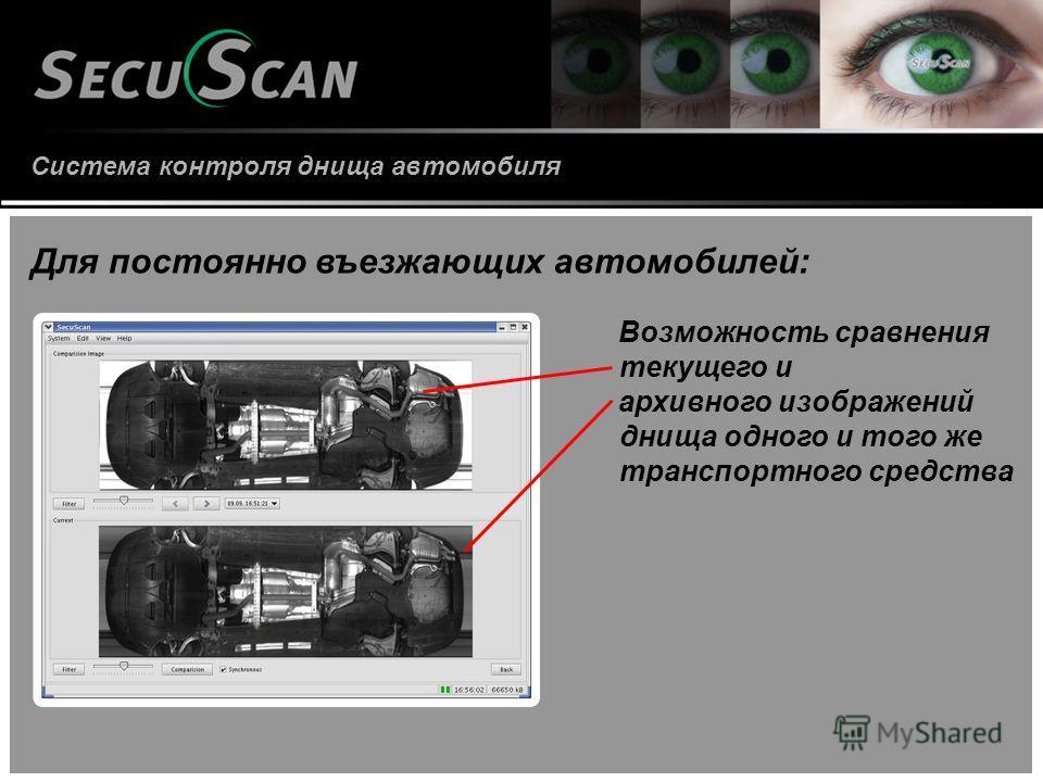 Система контроля днища автомобиля Для постоянно въезжающих автомобилей: Возможность сравнения текущего и архивного изображений днища одного и того же транспортного средства