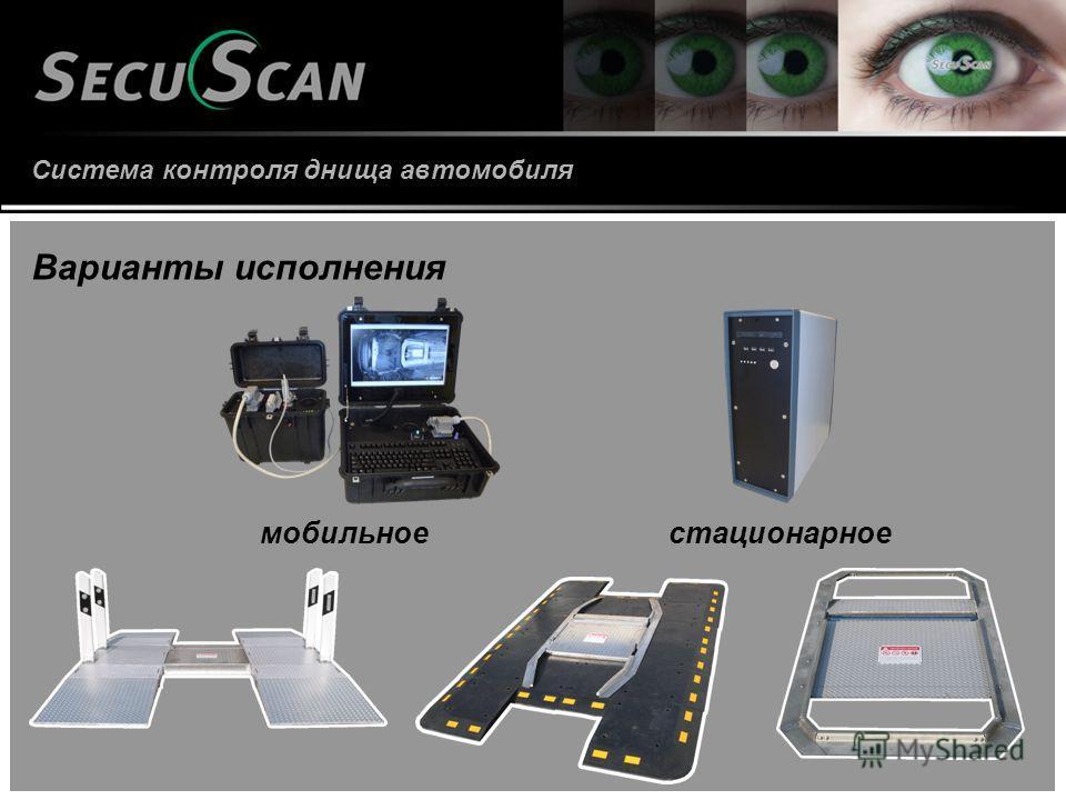 Система контроля днища автомобиля Варианты исполнения мобильноестационарное