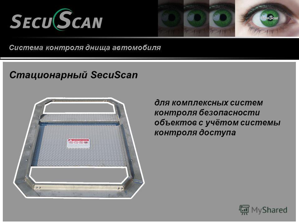 Система контроля днища автомобиля для комплексных систем контроля безопасности объектов с учётом системы контроля доступа Стационарный SecuScan