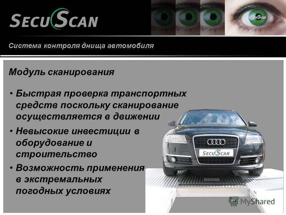 Система контроля днища автомобиля Модуль сканирования Быстрая проверка транспортных средств поскольку сканирование осуществляется в движении Невысокие инвестиции в оборудование и строительство Возможность применения в экстремальных погодных условиях