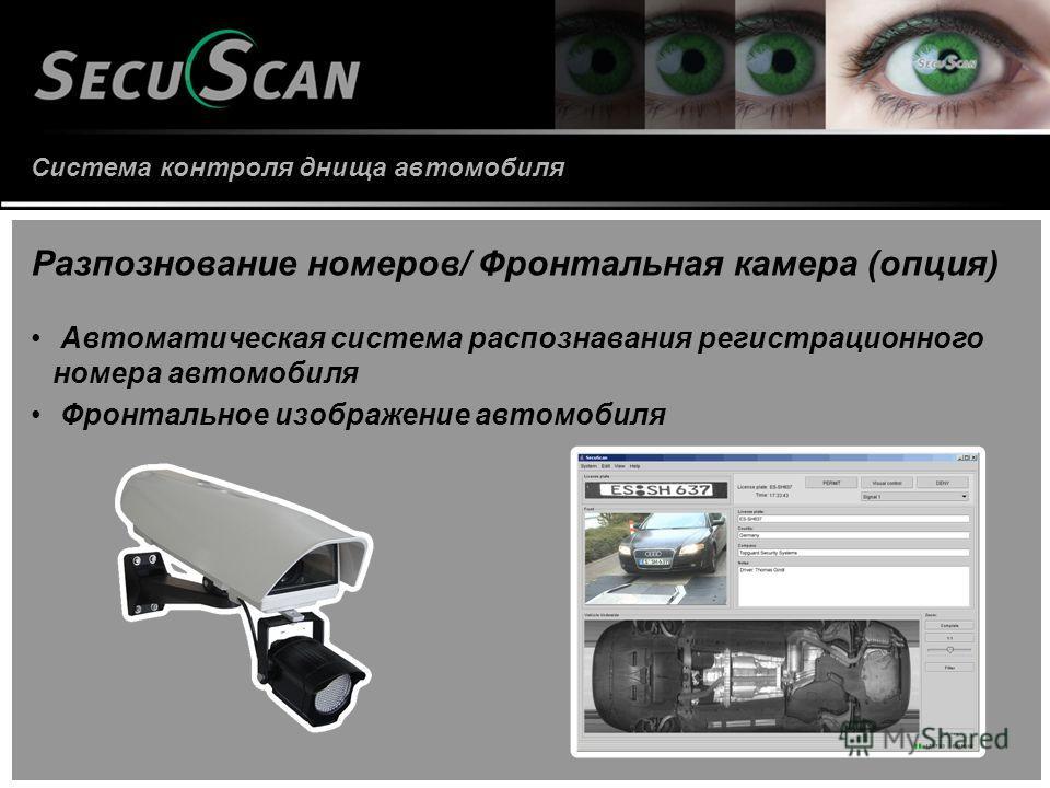 Система контроля днища автомобиля Разпознование номеров/ Фронтальная камера (опция) Автоматическая система распознавания регистрационного номера автомобиля Фронтальное изображение автомобиля