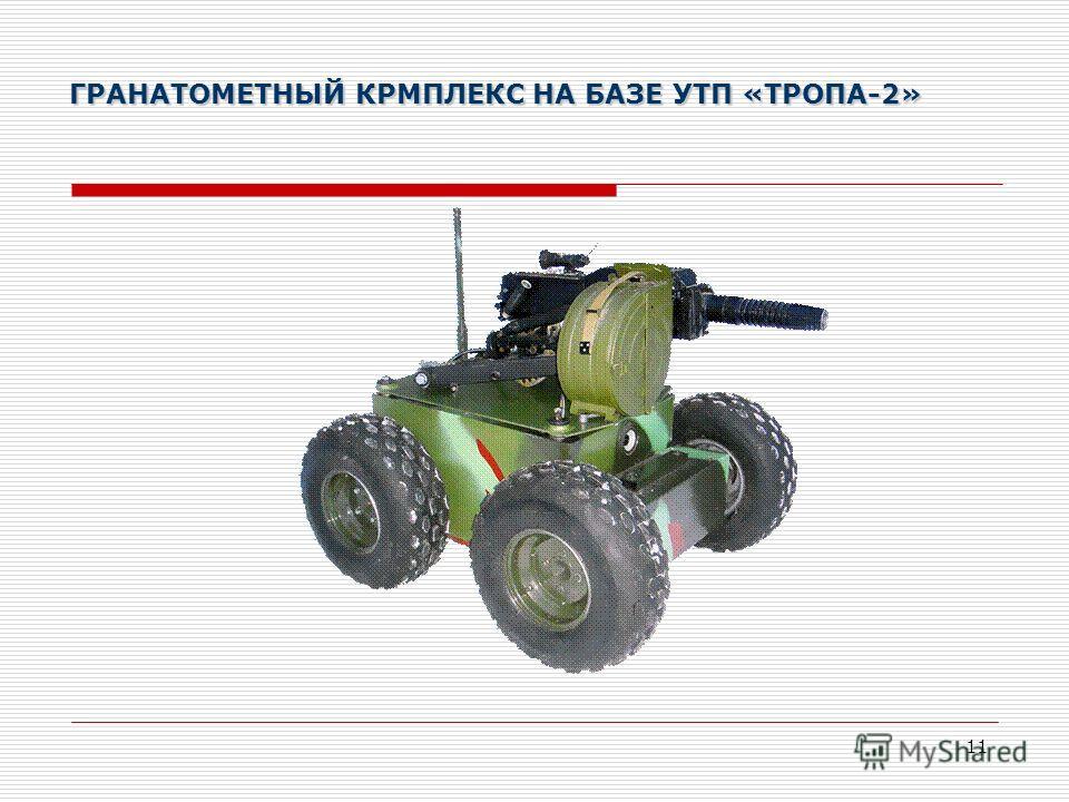 11 ГРАНАТОМЕТНЫЙ КРМПЛЕКС НА БАЗЕ УТП «ТРОПА-2»