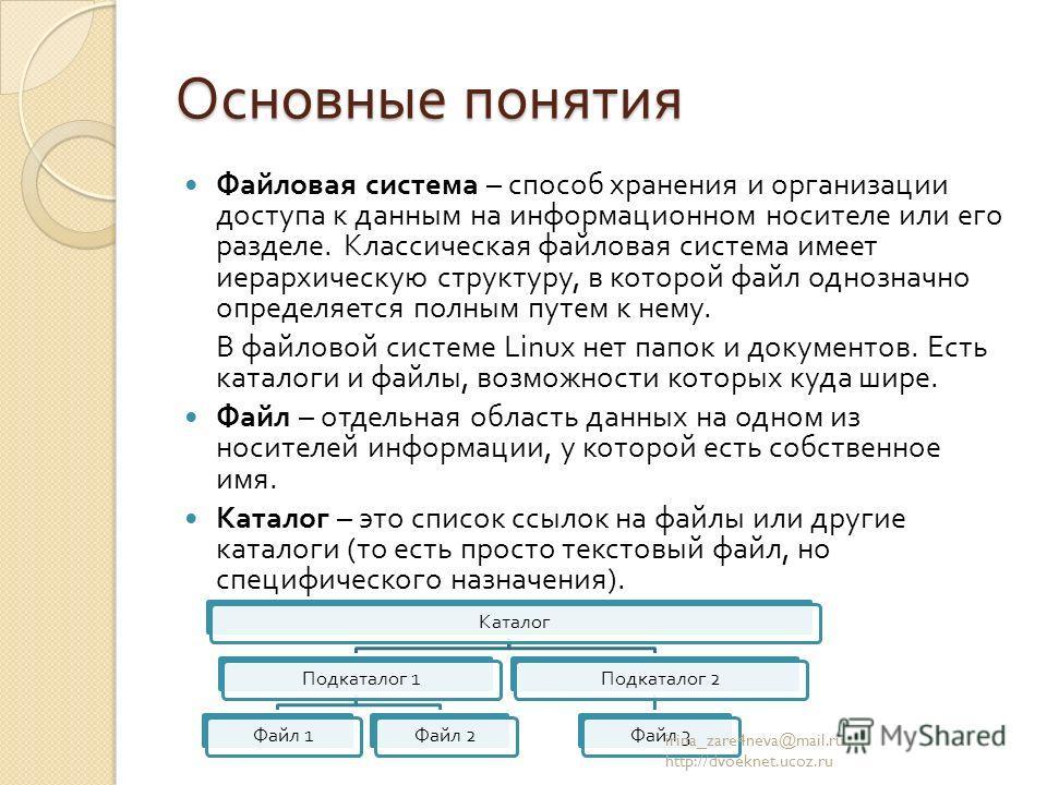 Основные понятия Файловая система – способ хранения и организации доступа к данным на информационном носителе или его разделе. Классическая файловая система имеет иерархическую структуру, в которой файл однозначно определяется полным путем к нему. В