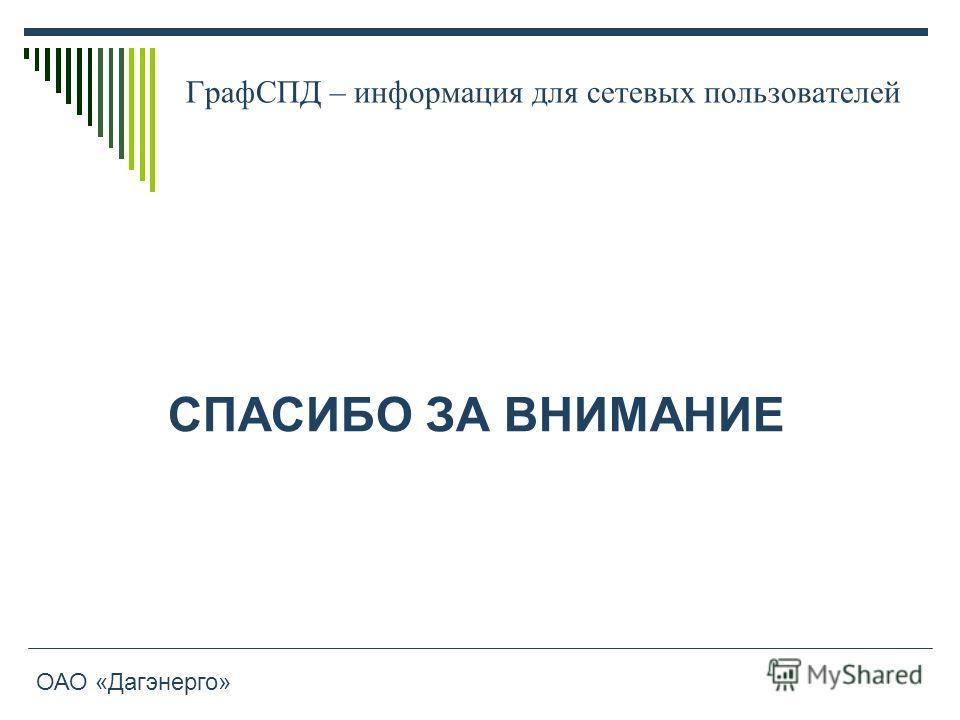ГрафСПД – информация для сетевых пользователей СПАСИБО ЗА ВНИМАНИЕ ОАО «Дагэнерго»