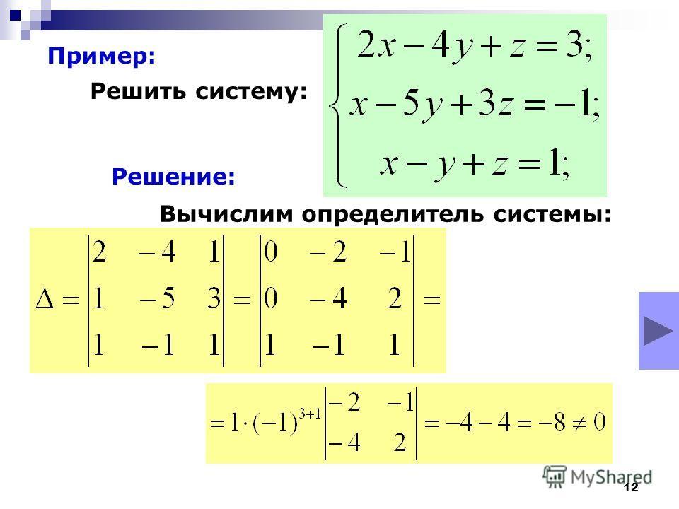 12 Пример: Решить систему: Вычислим определитель системы: Решение: