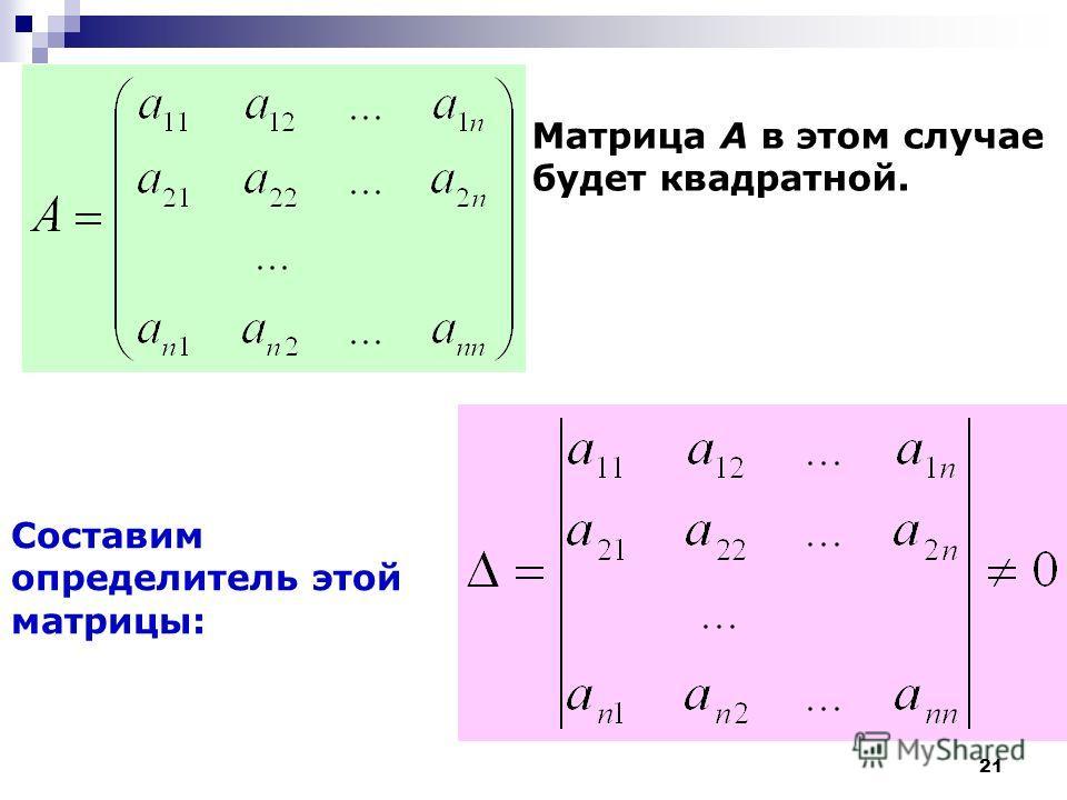 21 Матрица A в этом случае будет квадратной. Составим определитель этой матрицы: