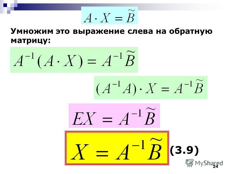 24 Умножим это выражение слева на обратную матрицу: (3.9)