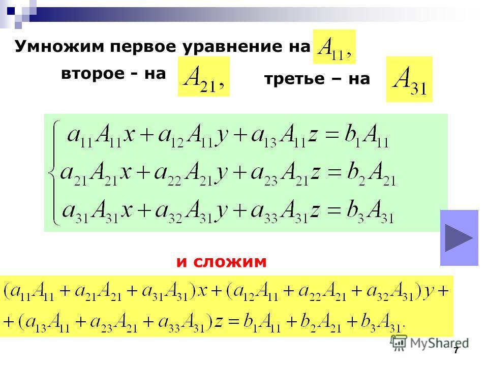 7 Умножим первое уравнение на второе - на третье – на и сложим