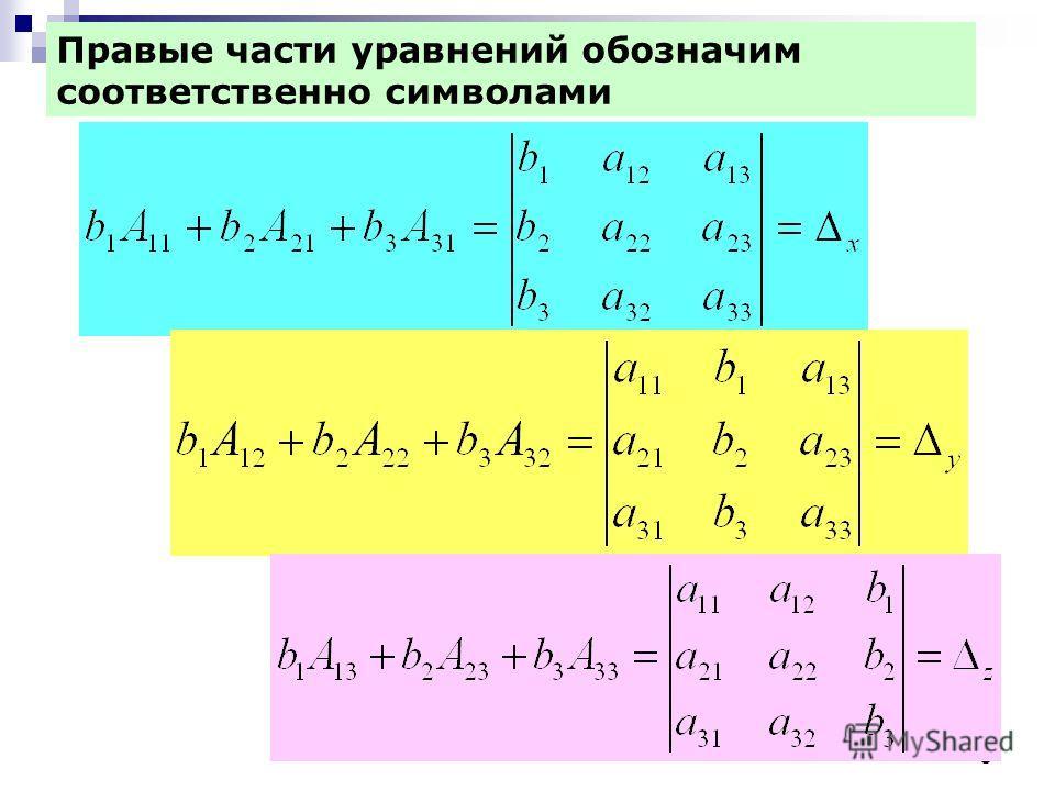9 Правые части уравнений обозначим соответственно символами