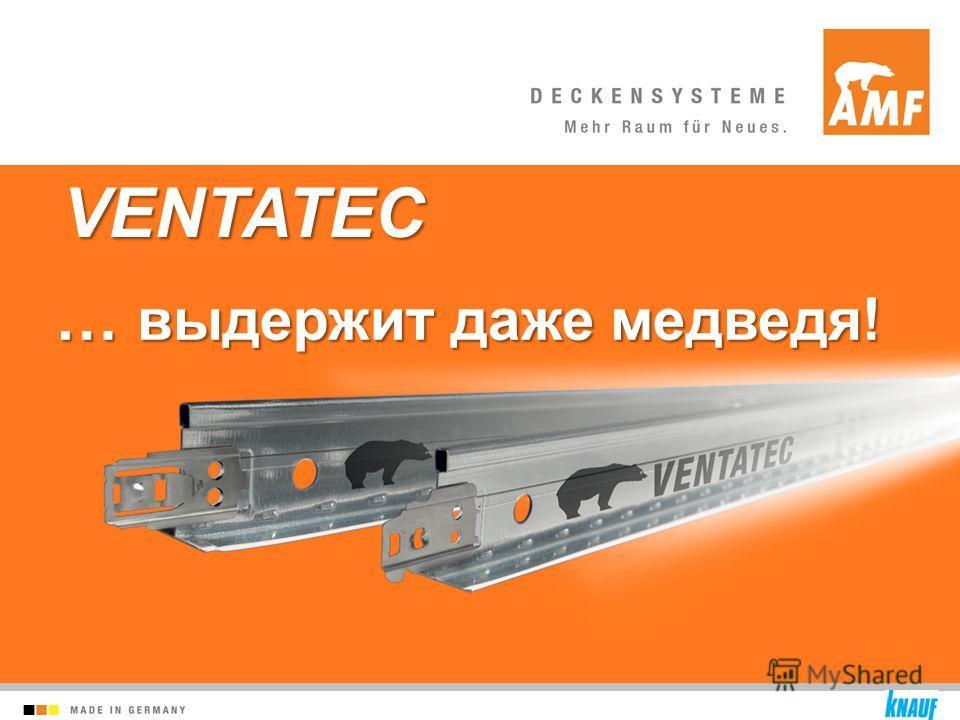 VENTATEC … выдержит даже медведя!