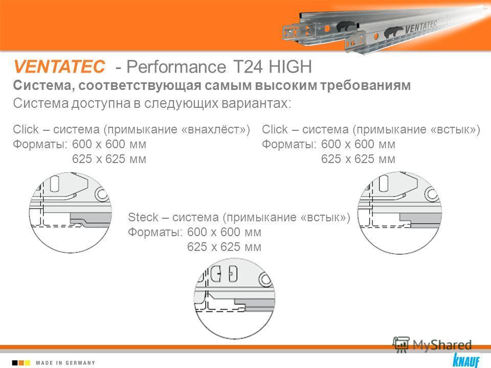 VENTATEC - Performance T24 HIGH Система, соответствующая самым высоким требованиям Система доступна в следующих вариантах: Click – система (примыкание «внахлёст») Форматы: 600 x 600 мм 625 x 625 мм Click – система (примыкание «встык») Форматы: 600 x
