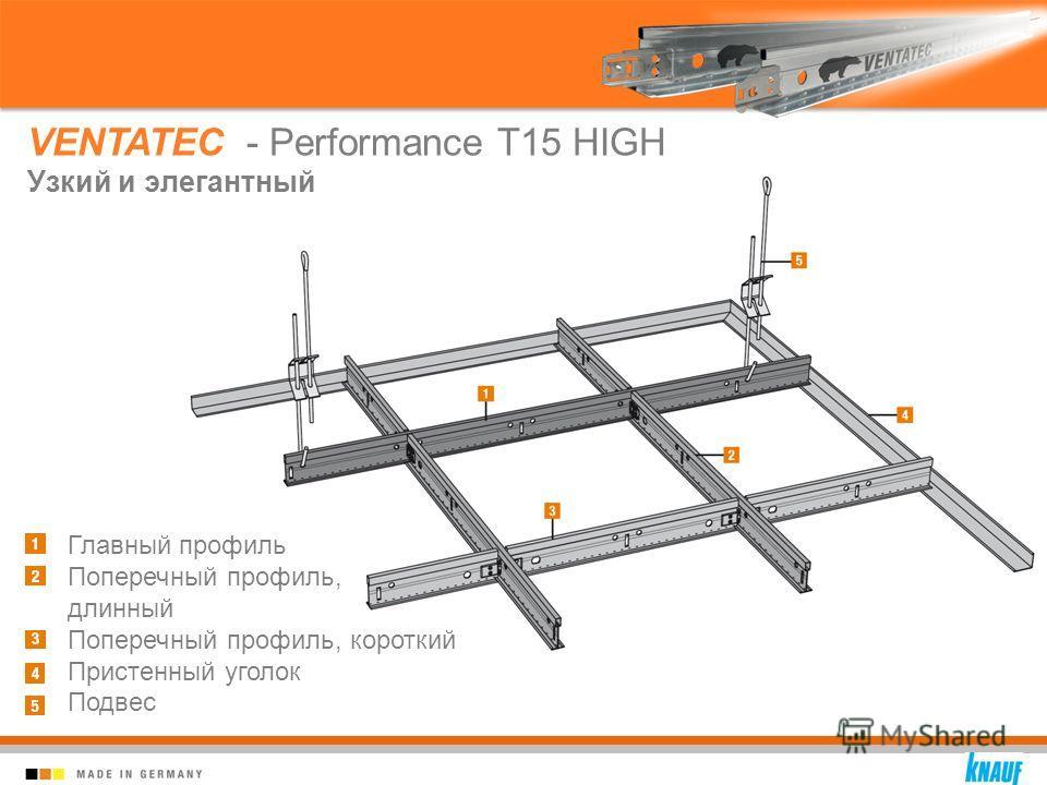 VENTATEC - Performance T15 HIGH Узкий и элегантный Главный профиль Поперечный профиль, длинный Поперечный профиль, короткий Пристенный уголок Подвес