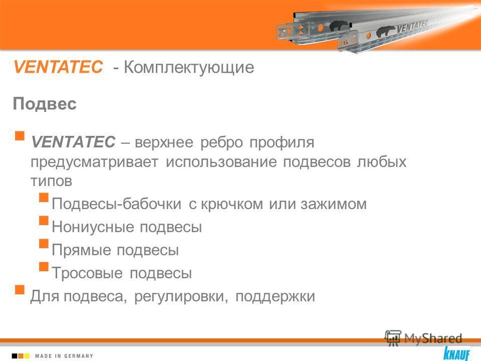 VENTATEC - Комплектующие Подвес VENTATEC – верхнее ребро профиля предусматривает использование подвесов любых типов Подвесы-бабочки с крючком или зажимом Нониусные подвесы Прямые подвесы Тросовые подвесы Для подвеса, регулировки, поддержки