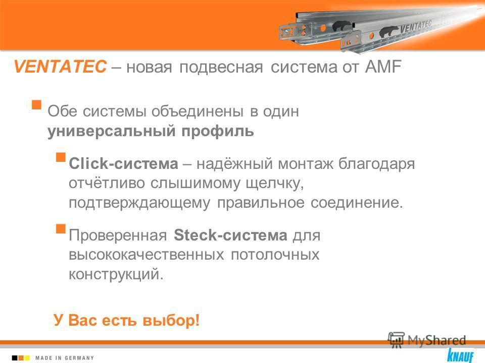 VENTATEC – новая подвесная система от AMF Обе системы объединены в один универсальный профиль Click-система – надёжный монтаж благодаря отчётливо слышимому щелчку, подтверждающему правильное соединение. Проверенная Steck-система для высококачественны