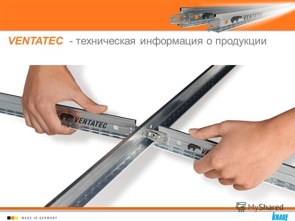 VENTATEC - техническая информация о продукции