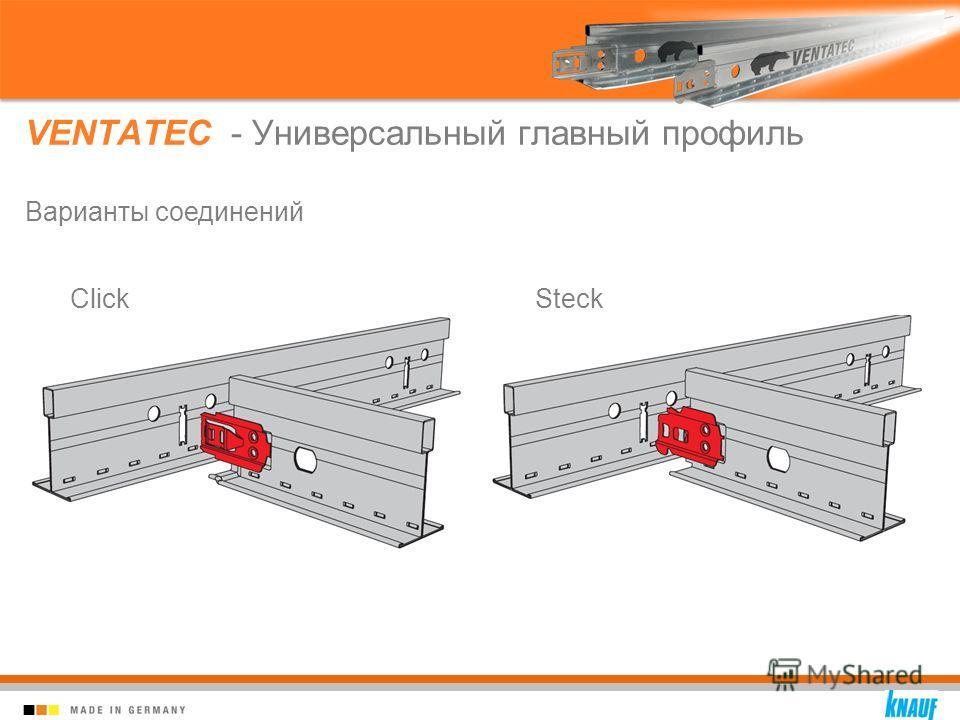 VENTATEC - Универсальный главный профиль SteckClick Варианты соединений