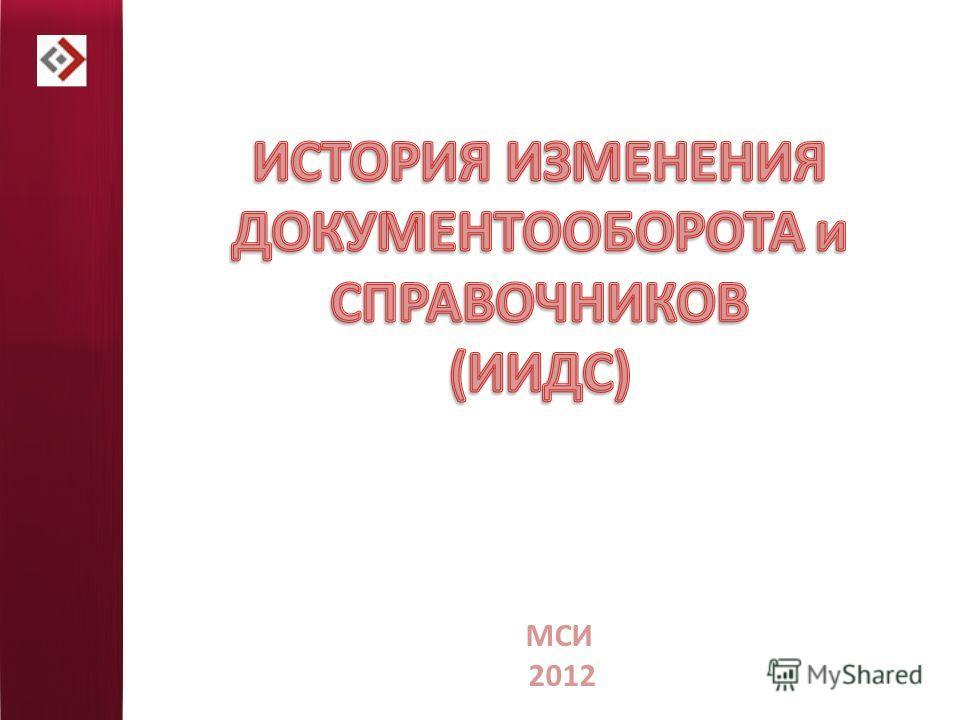 МСИ 2012