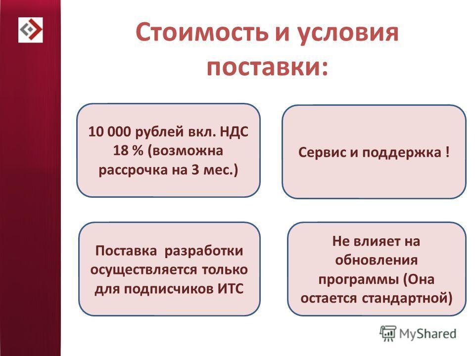 Стоимость и условия поставки: 10 000 рублей вкл. НДС 18 % (возможна рассрочка на 3 мес.) Поставка разработки осуществляется только для подписчиков ИТС Сервис и поддержка ! Не влияет на обновления программы (Она остается стандартной)