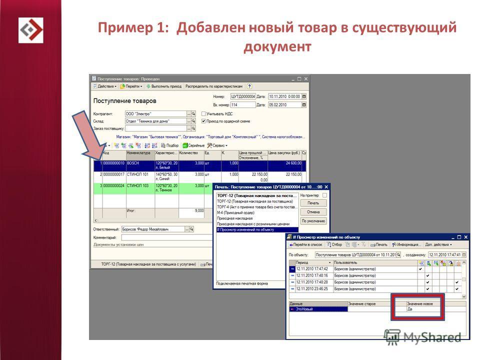 Пример 1: Добавлен новый товар в существующий документ