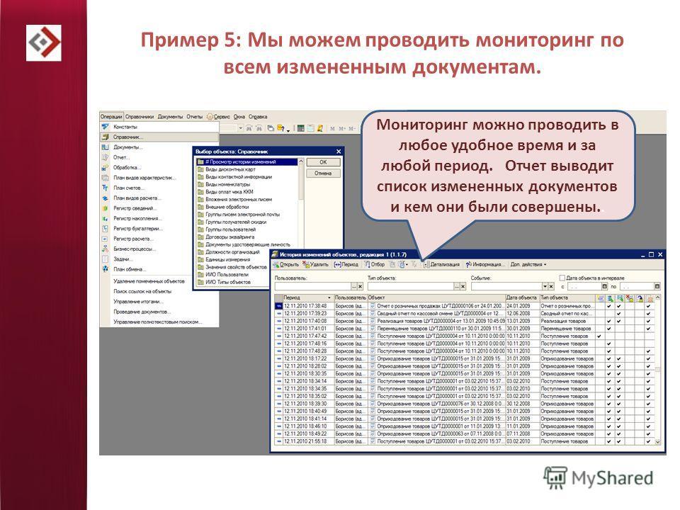 Пример 5: Мы можем проводить мониторинг по всем измененным документам. Мониторинг можно проводить в любое удобное время и за любой период. Отчет выводит список измененных документов и кем они были совершены..