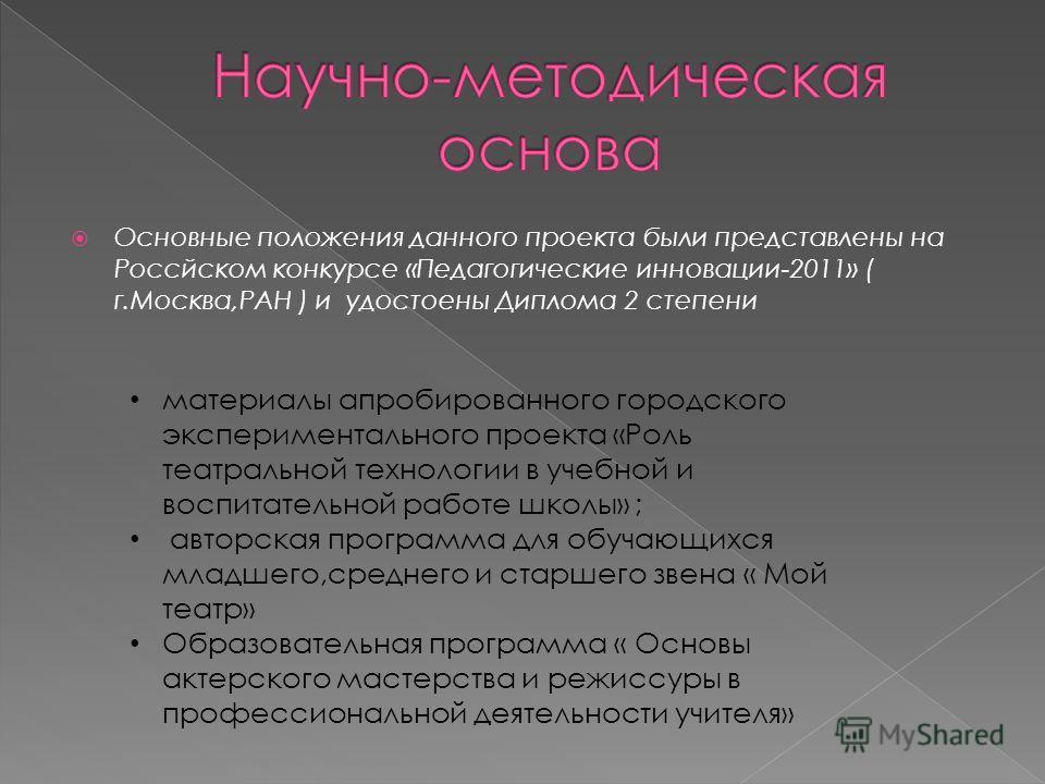 Основные положения данного проекта были представлены на Россйском конкурсе «Педагогические инновации-2011» ( г.Москва,РАН ) и удостоены Диплома 2 степени материалы апробированного городского экспериментального проекта «Роль театральной технологии в у