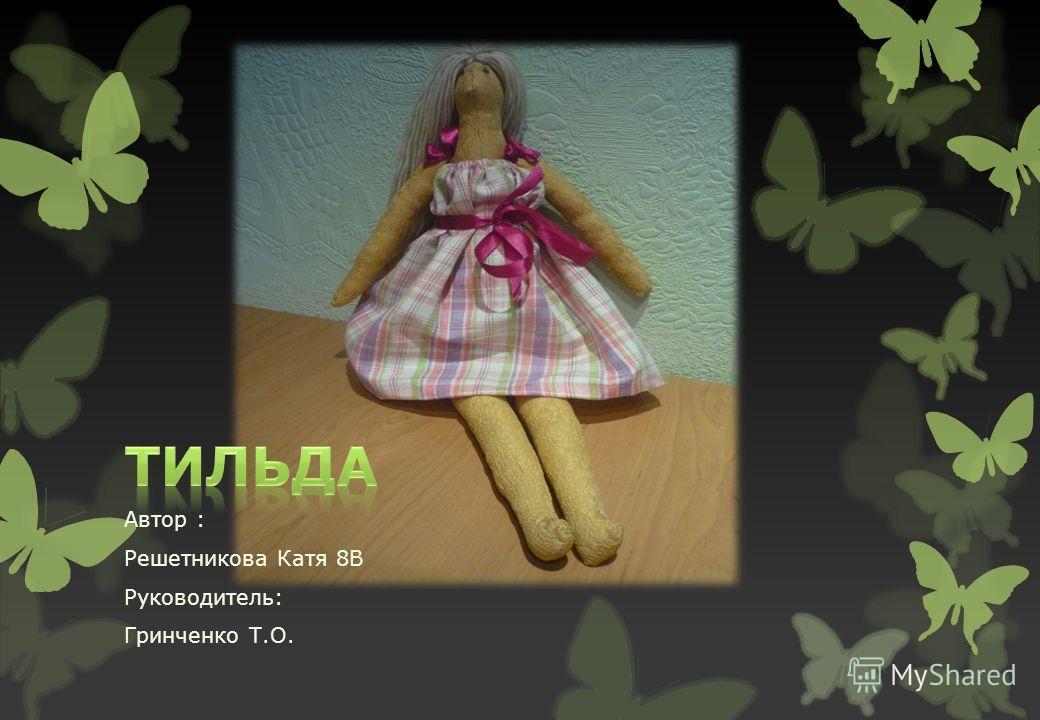 Автор : Решетникова Катя 8В Руководитель: Гринченко Т.О.