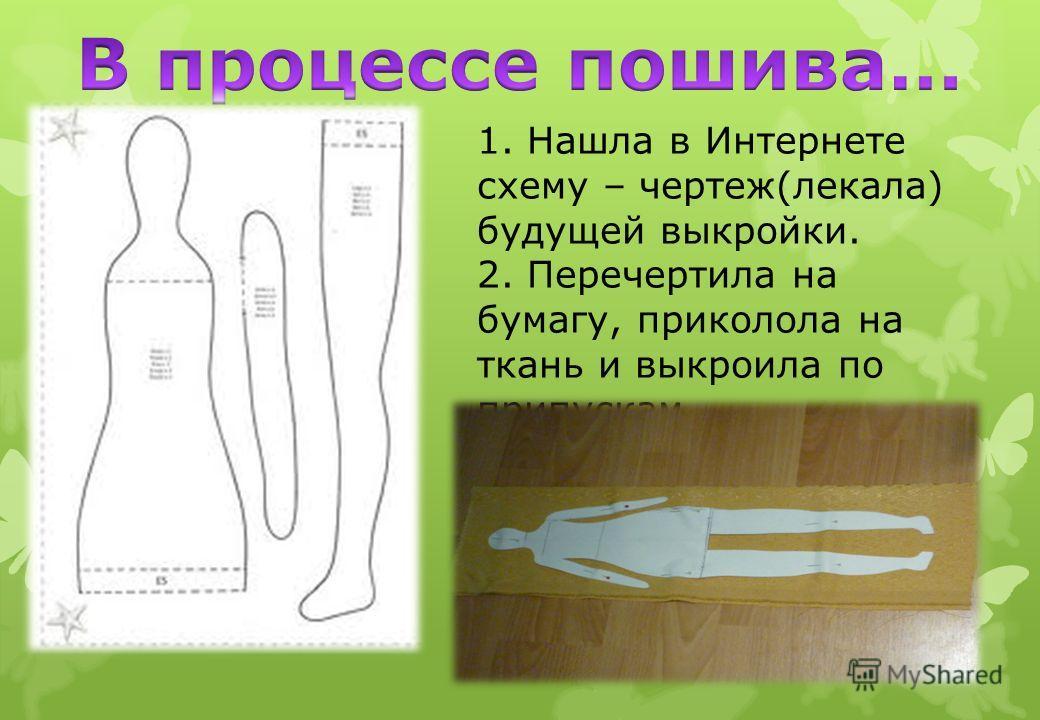 1. Нашла в Интернете схему – чертеж(лекала) будущей выкройки. 2. Перечертила на бумагу, приколола на ткань и выкроила по припускам.