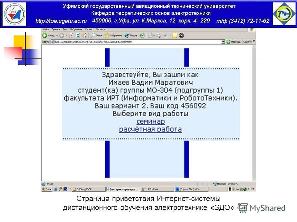 Страница приветствия Интернет-системы дистанционного обучения электротехнике «ЭДО»