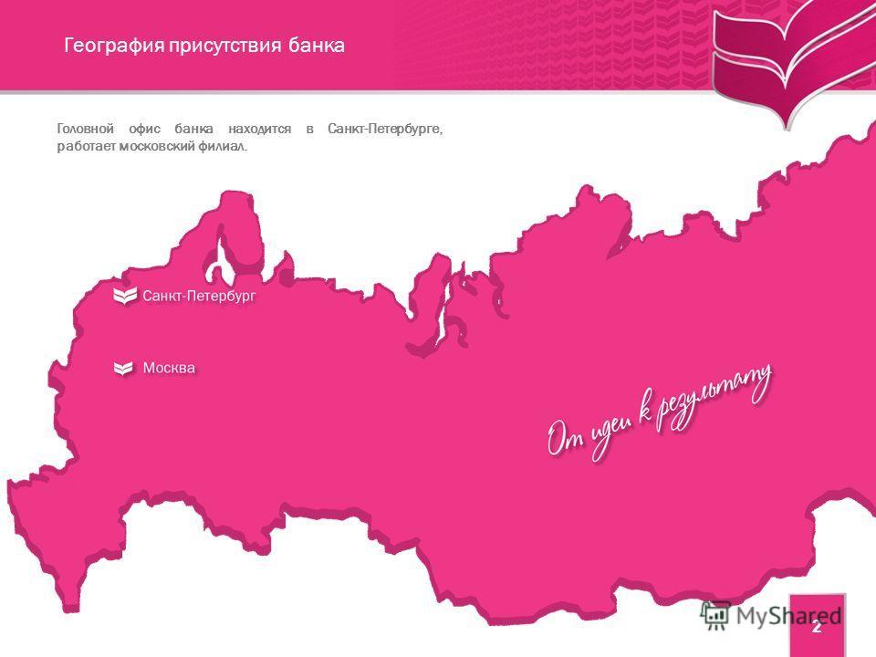 География присутствия банка Головной офис банка находится в Санкт-Петербурге, работает московский филиал. 2