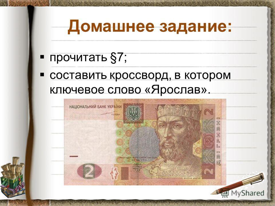Домашнее задание: прочитать §7; составить кроссворд, в котором ключевое слово «Ярослав».