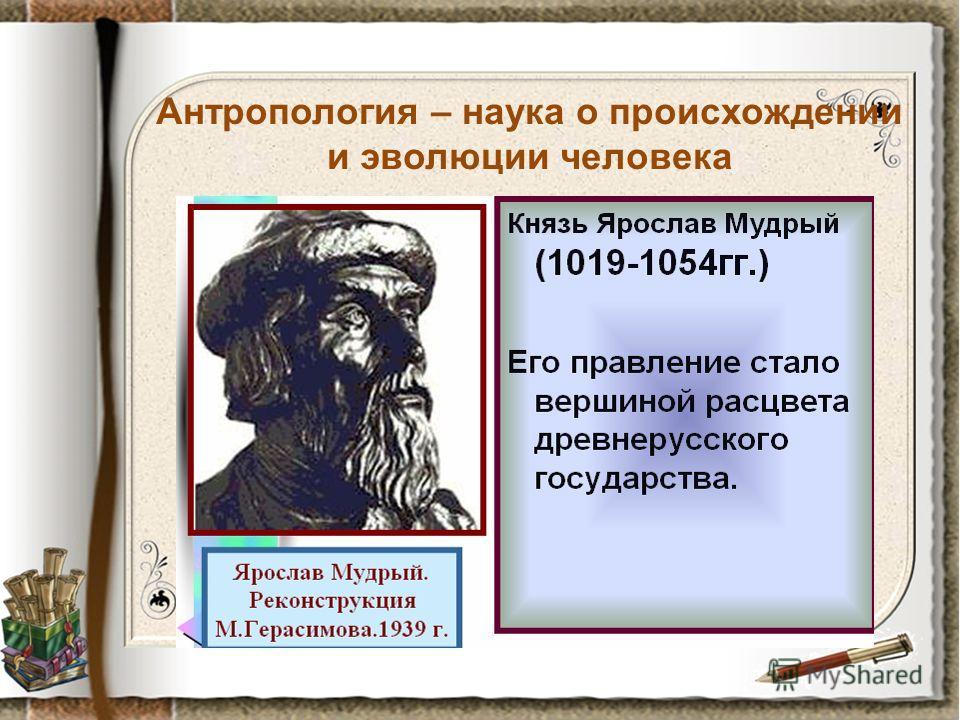 Антропология – наука о происхождении и эволюции человека