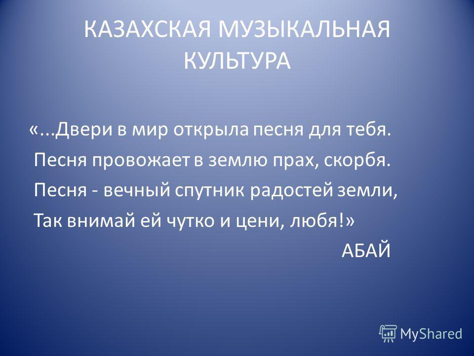 Культураказахского народа жанры