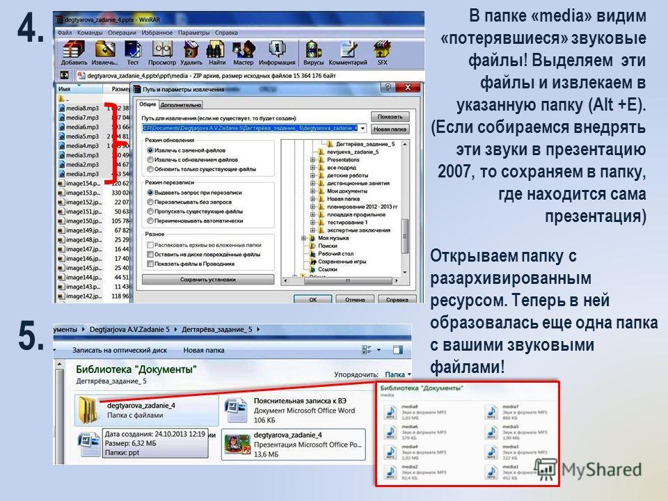 4. В папке «media» видим «потерявшиеся» звуковые файлы! Выделяем эти файлы и извлекаем в указанную папку (Alt +E). (Если собираемся внедрять эти звуки в презентацию 2007, то сохраняем в папку, где находится сама презентация) 5. Открываем папку с раза