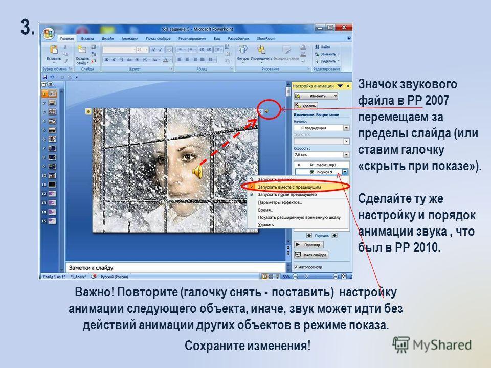 3. Значок звукового файла в РР 2007 перемещаем за пределы слайда (или ставим галочку «скрыть при показе»). Сделайте ту же настройку и порядок анимации звука, что был в РР 2010. Важно! Повторите (галочку снять - поставить) настройку анимации следующег