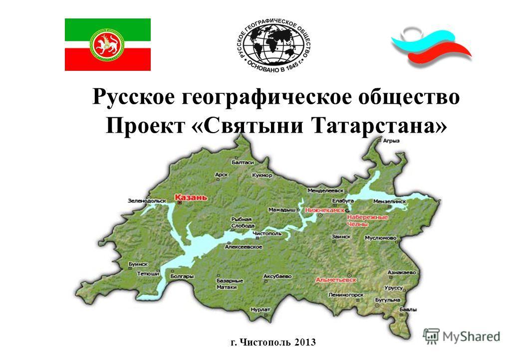 Русское географическое общество Проект «Святыни Татарстана» г. Чистополь 2013