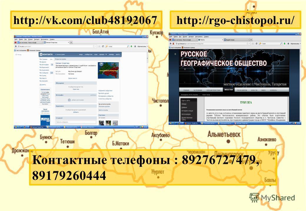 http://vk.com/club48192067http://rgo-chistopol.ru/ Контактные телефоны : 89276727479, 89179260444