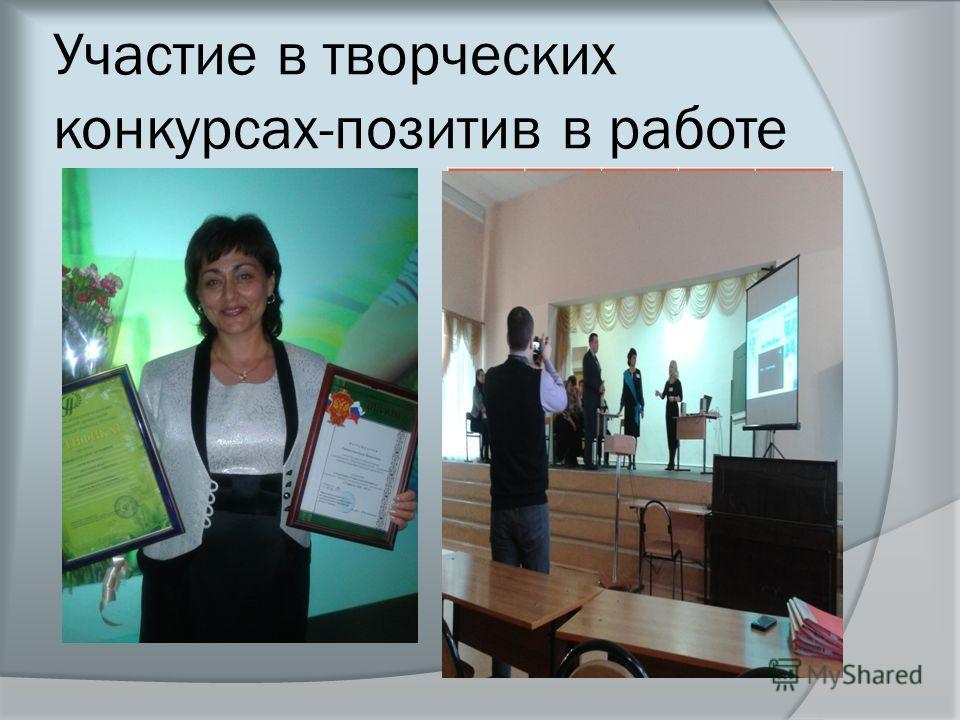 Участие в творческих конкурсах-позитив в работе