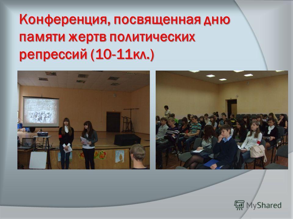 Конференция, посвященная дню памяти жертв политических репрессий (10-11кл.)