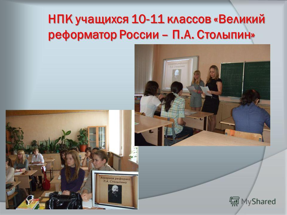 НПК учащихся 10-11 классов «Великий реформатор России – П.А. Столыпин»