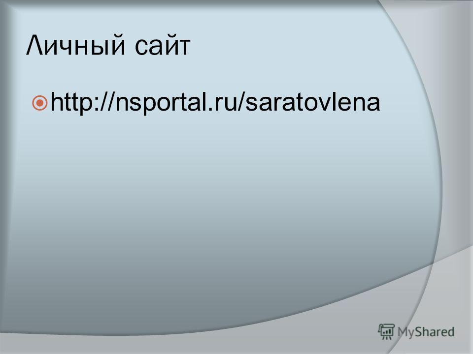Личный сайт http://nsportal.ru/saratovlena