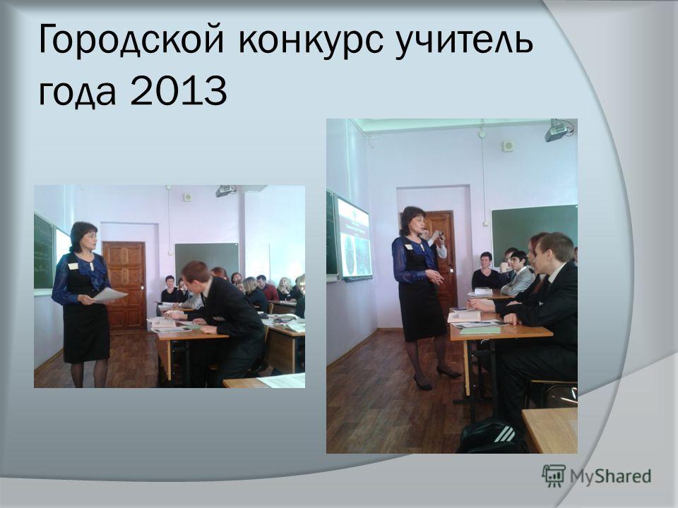Городской конкурс учитель года 2013