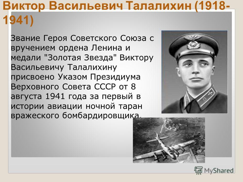 Виктор Васильевич Талалихин (1918- 1941) Звание Героя Советского Союза с вручением ордена Ленина и медали