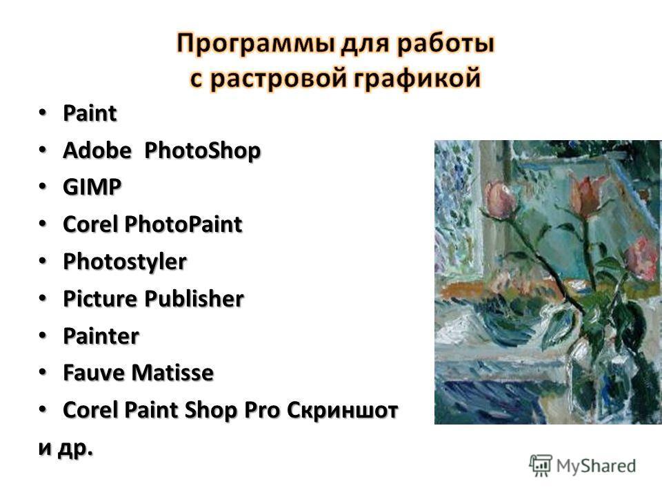 ретуширование, реставрирование фотографий; ретуширование, реставрирование фотографий; создание и обработка фотомонтажа; создание и обработка фотомонтажа; оцифровка фотоматериалов при помощи сканирования (изображения получаются в растровом виде) оцифр