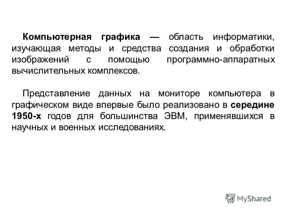 Приборович А.А. Минск 2013 Курс «» « Информационные технологии »