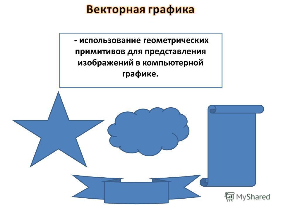 В отличие от растровой графики в векторной графике изображение строится с помощью математических описаний объектов, окружностей и линий. Ключевым моментом векторной графики является то, что она использует комбинацию компьютерных команд и математическ